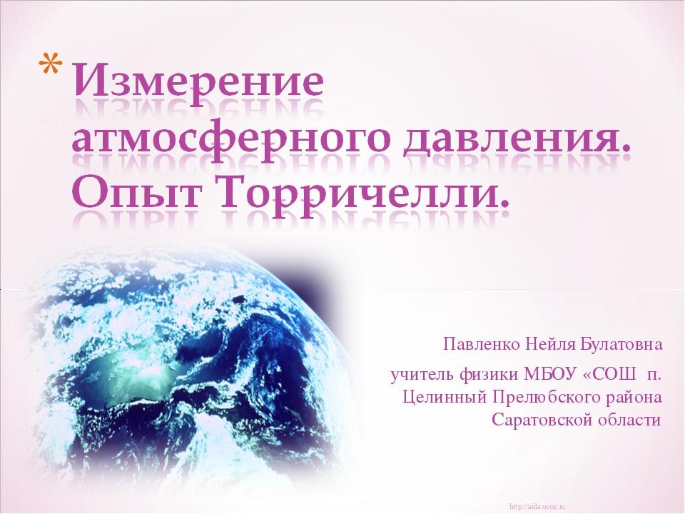 Павленко Нейля Булатовна учитель физики МБОУ «СОШ п. Целинный Прелюбского рай...