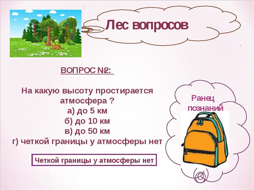 Ранец познаний Лес вопросов ВОПРОС №2: На какую высоту простирается атмосфера...