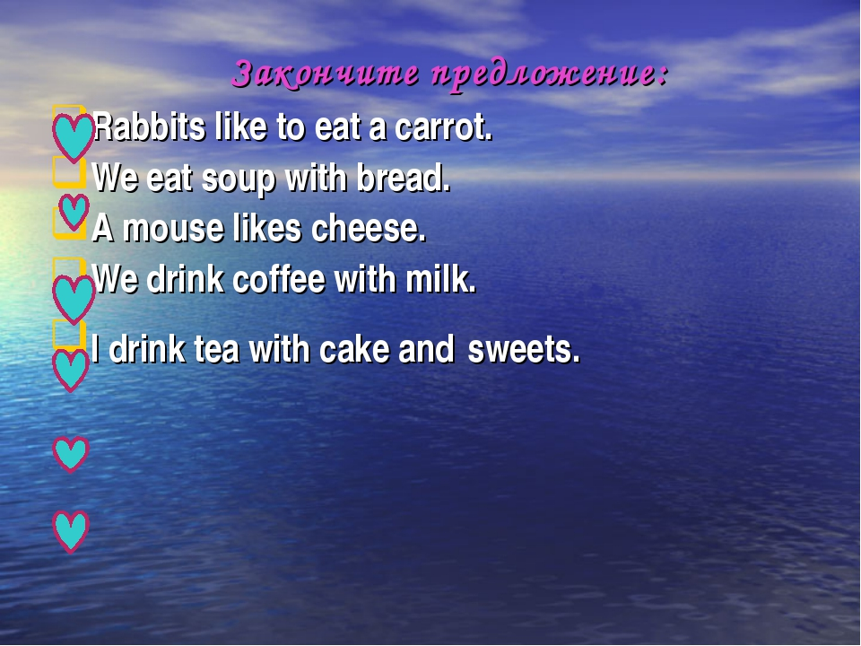 Закончите предложение: Rabbits like to eat a carrot. We eat soup with bread....