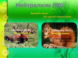 Нейтрализм (00) Белка и лось На одной территории