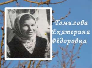 гТомилова Екатерина Фёдоровна