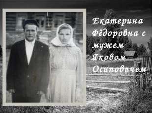 Екатерина Фёдоровна с мужем Яковом Осиповичем