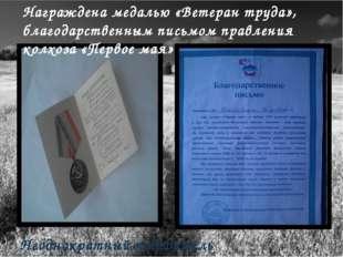 Награждена медалью «Ветеран труда», благодарственным письмом правления колхоз