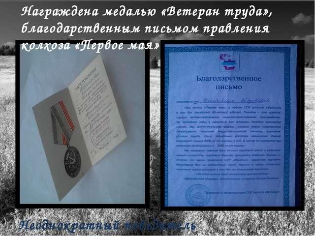 Награждена медалью «Ветеран труда», благодарственным письмом правления колхоз...