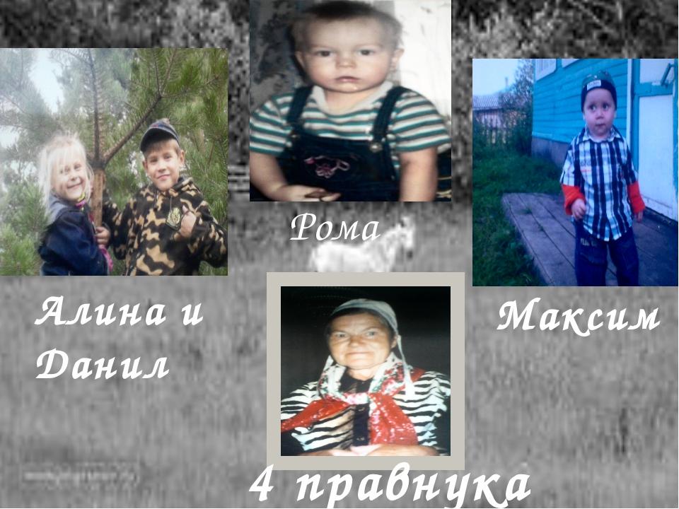 4 правнука Алина и Данил Максим Рома