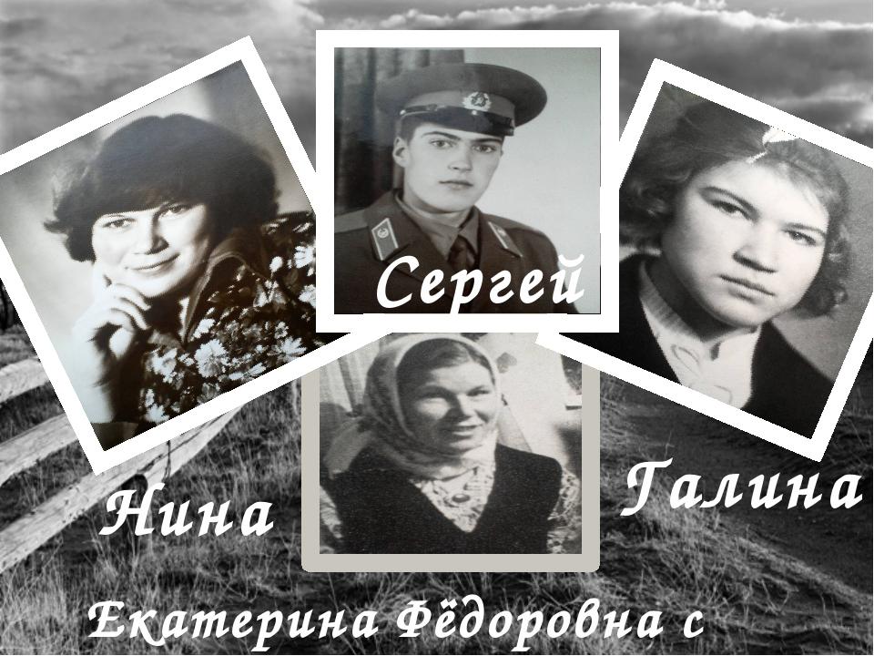 Екатерина Фёдоровна с детьми Нина Сергей Галина