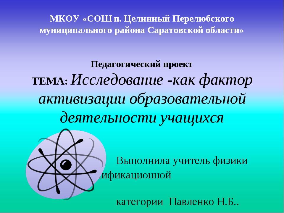 МКОУ «СОШ п. Целинный Перелюбского муниципального района Саратовской области...