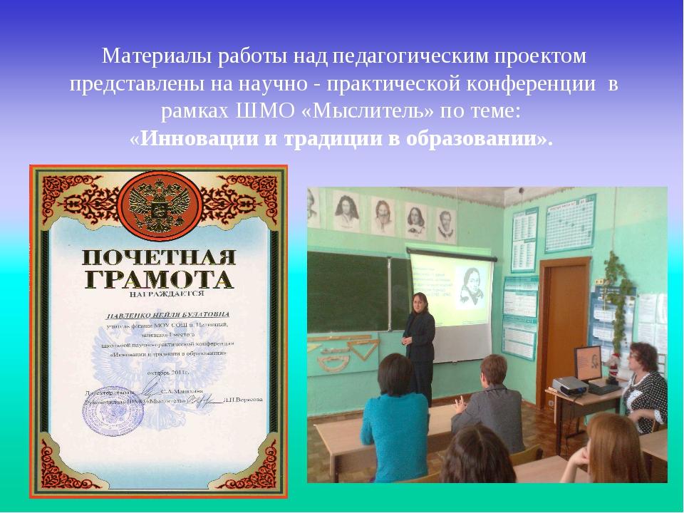 Материалы работы над педагогическим проектом представлены на научно - практич...