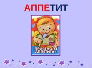 АППЕТИТ