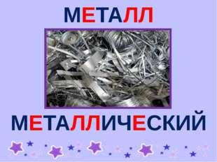 МЕТАЛЛ МЕТАЛЛИЧЕСКИЙ