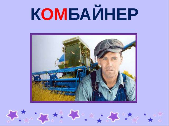 КОМБАЙНЕР