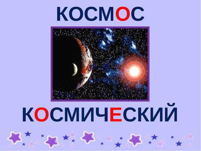 КОСМОС КОСМИЧЕСКИЙ