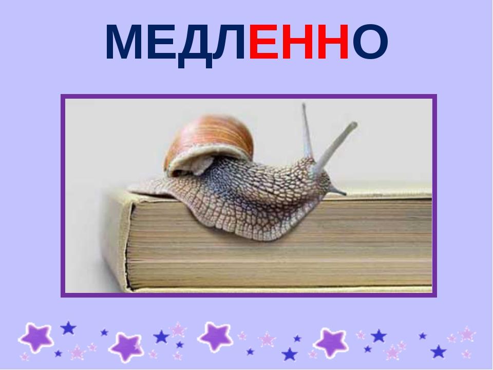 МЕДЛЕННО