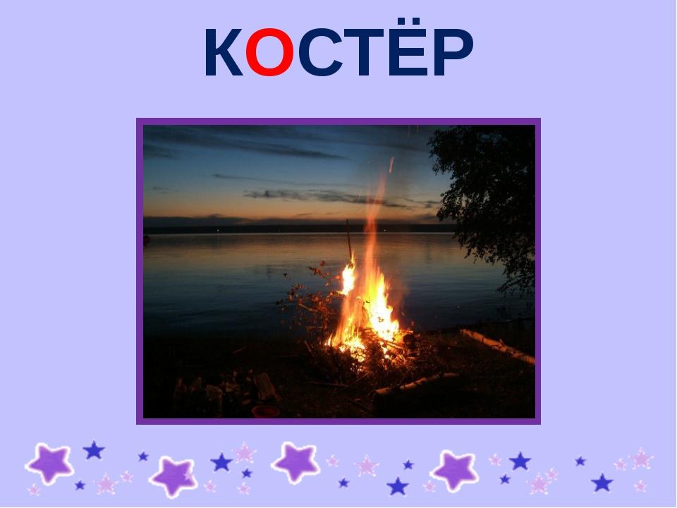 КОСТЁР