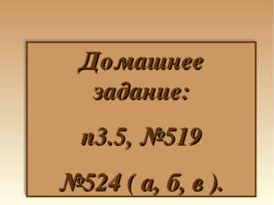 Домашнее задание: п3.5, №519 №524 ( а, б, в ).