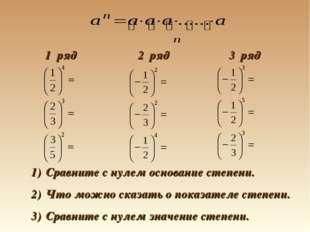 2 ряд 3 ряд 1 ряд Сравните с нулем основание степени. Что можно сказать о пок