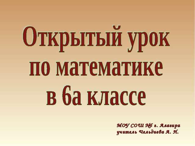 МОУ СОШ №5 г. Алагира учитель Чельдиева А. Н.