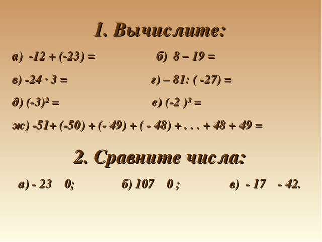 1. Вычислите: а) -12 + (-23) = б) 8 – 19 = в) -24 · 3 = г) – 81: ( -27) = д)...