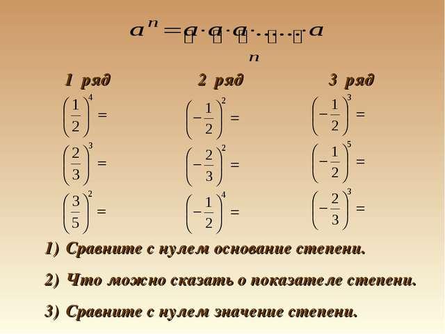 2 ряд 3 ряд 1 ряд Сравните с нулем основание степени. Что можно сказать о пок...
