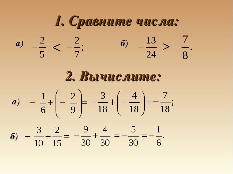 1. Сравните числа: а) б) 2. Вычислите: а) б)