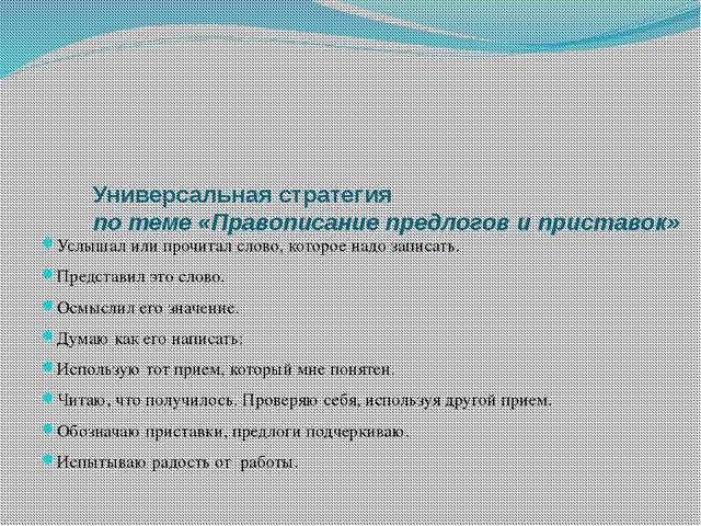 Универсальная стратегия по теме «Правописание предлогов и приставок» Услышал...