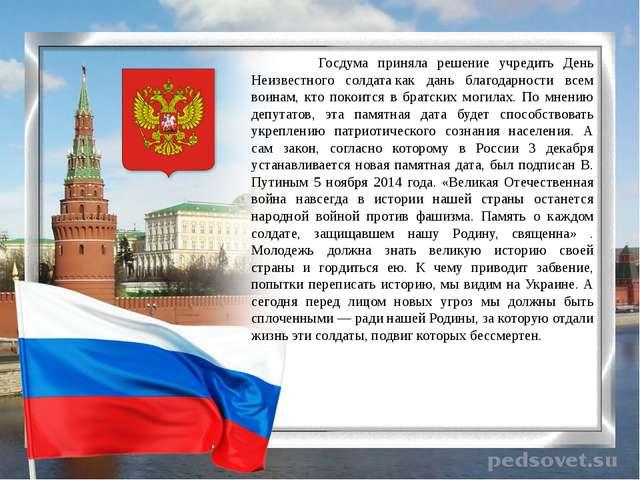 Госдума приняла решение учредить День Неизвестного солдатакак дань благодар...