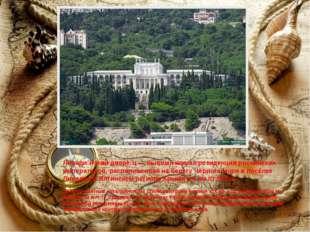 Ливади́йский дворе́ц — бывшая южная резиденция российских императоров, распо