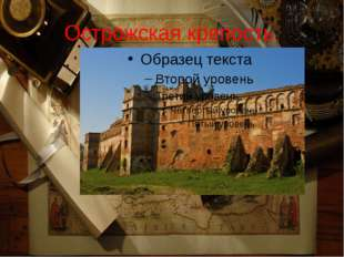 Острожская крепость