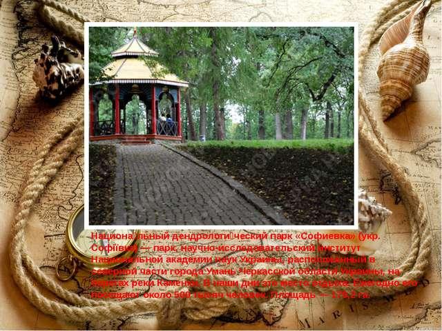 Национа́льный дендрологи́ческий парк «Софиевка» (укр. Софіївка) — парк, науч...