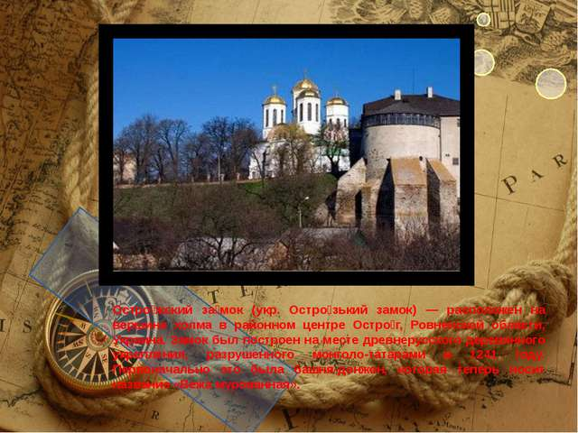 Остро́жский за́мок (укр. Остро́зький замок) — расположен на вершине холма в...