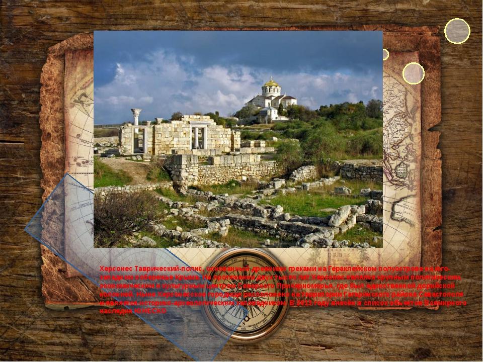 Херсонес Таврический-полис, основанный древними греками на Гераклейском полу...