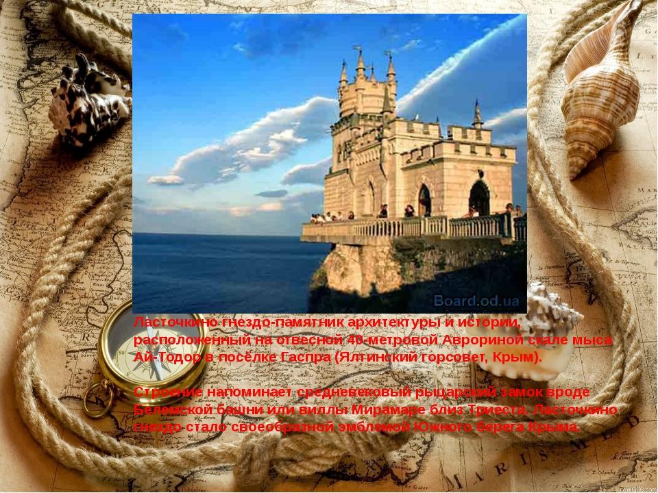 Ласточкино гнездо-памятник архитектуры и истории, расположенный на отвесной...