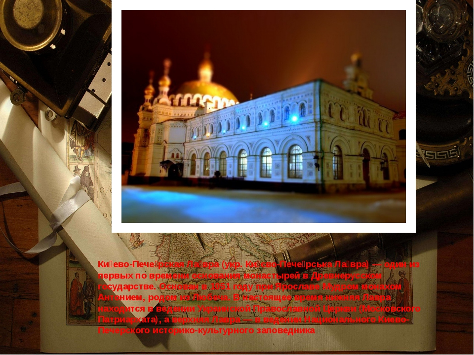 Ки́ево-Пече́рская Ла́вра (укр. Ки́єво-Пече́рська Ла́вра) — один из первых по...