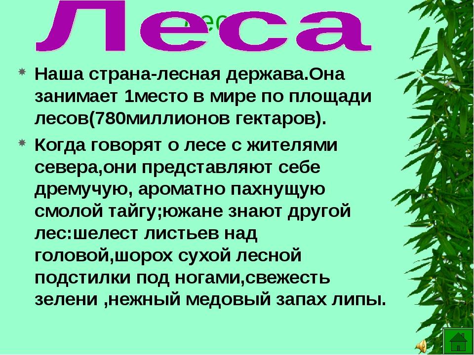 лес Наша страна-лесная держава.Она занимает 1место в мире по площади лесов(78...