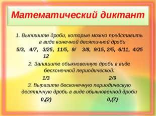 Математический диктант Выпишите дроби, которые можно представить в виде конеч