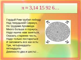 π ≈ 3,14 15 92 6… Гордый Рим трубил победу Над твердыней Сиракуз, Но трудами