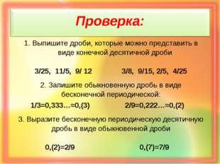 Проверка: Выпишите дроби, которые можно представить в виде конечной десятично