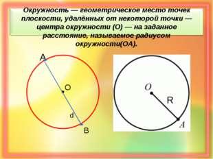 Окружность — геометрическое место точек плоскости, удалённых от некоторой точ