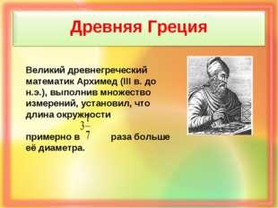 Древняя Греция Великий древнегреческий математик Архимед (III в. до н.э.), вы