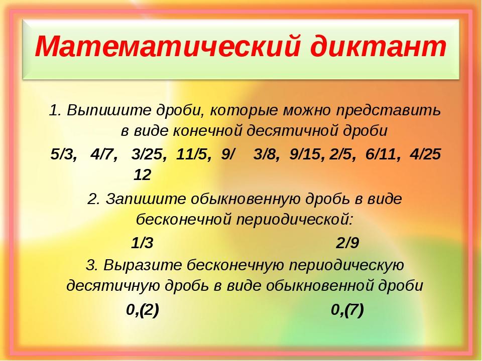 Математический диктант Выпишите дроби, которые можно представить в виде конеч...