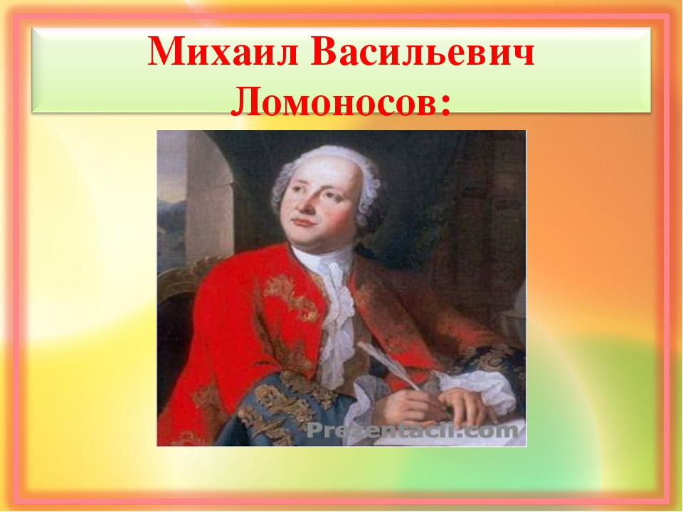 Михаил Васильевич Ломоносов: