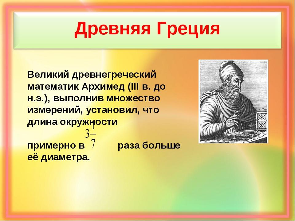Древняя Греция Великий древнегреческий математик Архимед (III в. до н.э.), вы...