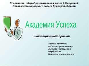 Славянская общеобразовательная школа I-III ступеней Славянского городского со