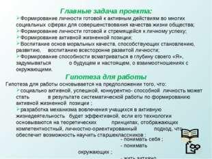 Главные задача проекта: Формирование личности готовой к активным действиям во