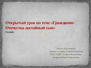 Работу подготовила учитель истории и обществознания ГБОУ ООШ с.Старое Максимк