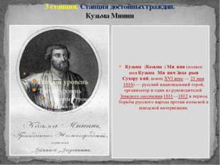 Кузьма́ (Козьма́) Ми́нин (полное имяКузьма́ Ми́нич Заха́рьев Сухору́кий; ко
