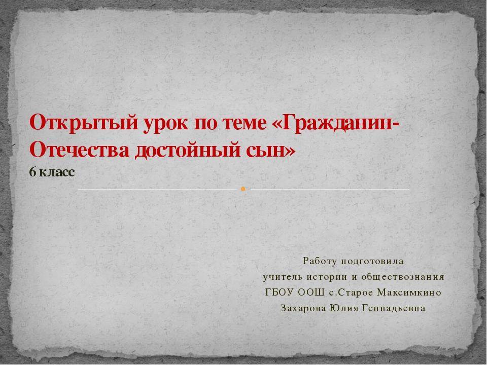 Работу подготовила учитель истории и обществознания ГБОУ ООШ с.Старое Максимк...