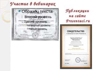 Участие в вебинарах Публикации на сайте Presentaci.ru
