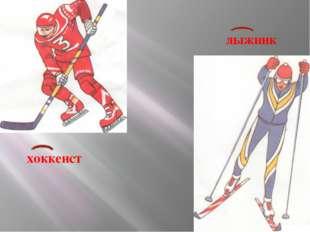 хоккеист лыжник