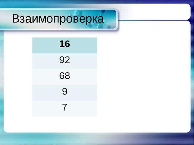 Взаимопроверка 16 92 68 9 7